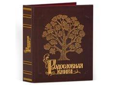 Родословная книга Изысканная с золотой росписью и фоторамкой