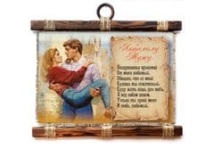 Подарочный свиток Любимому мужу
