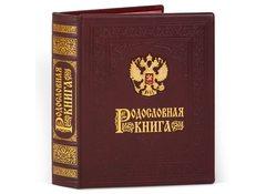 Родословная книга Гербовая с литым гербом и фоторамкой