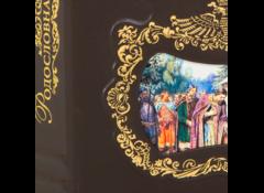 Родословная книга Благословение