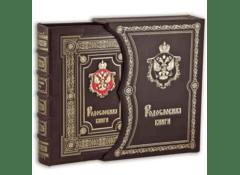 Родословная книга премиум Царская с гербом в футляре
