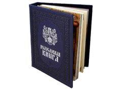 Родословная книга большая Художественная