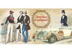 Конверт для денег Джентльмены