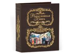 Родословная книга Благословение с фоторамкой