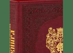 Семейная родословная книга Художественная кожзам
