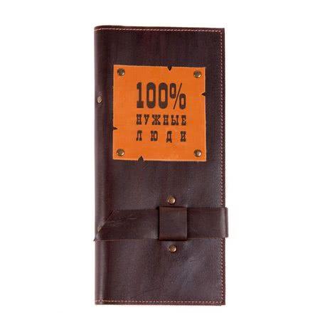 Кожаная визитница для пластиковых карт 100% нужные люди