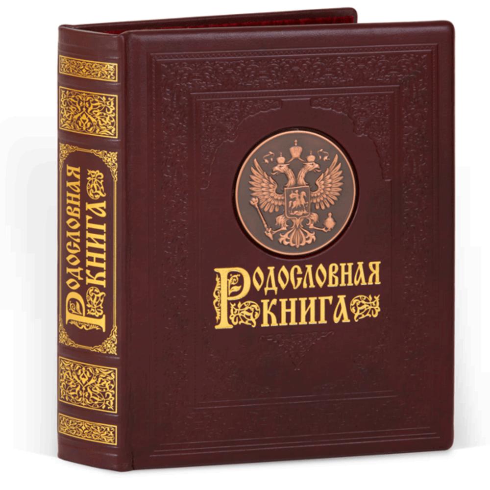 Родословная книга Гербовая в кожаной обложке с чеканным гербом