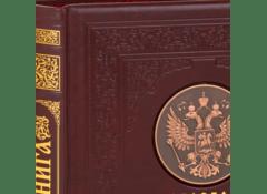 Родословная книга Гербовая с чеканым гербом