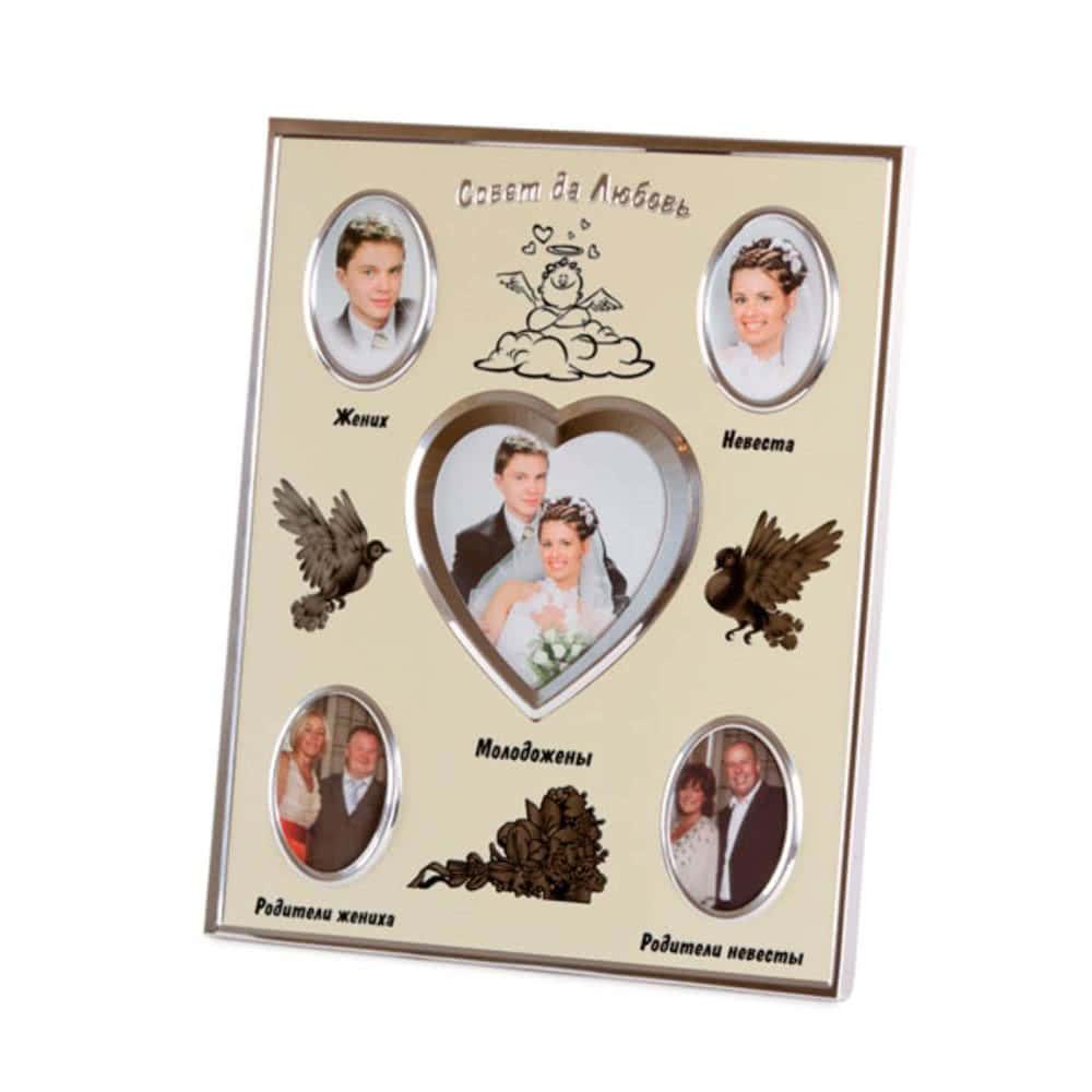 Фоторамка семейная Совет да Любовь