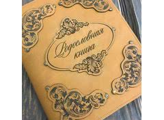Родословная книга Барокко